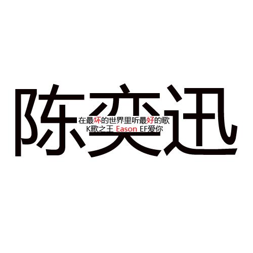 陈奕迅纹身贴个性前卫图案图片