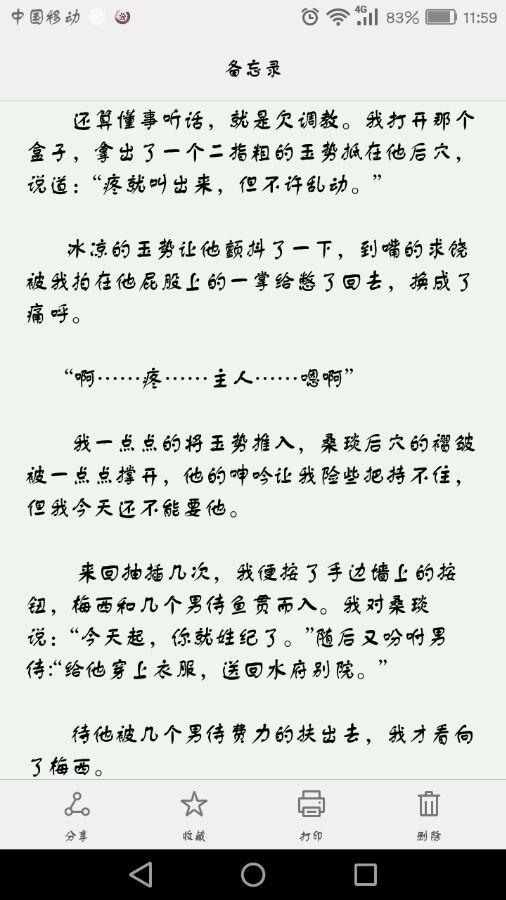 回复:【两世】原创女尊np肉文虐身sm