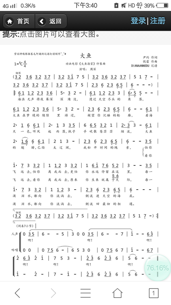 【求谱】求大鱼海棠的简谱_钢琴谱吧_百度贴吧图片
