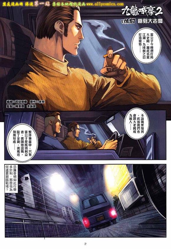[老板动漫][九龙城寨ii]-第67期-围劈大漫画盟友的动起来漫画图片