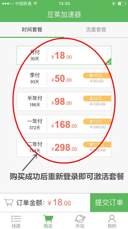 豆荚加速器ios客户端2016测试版上线!