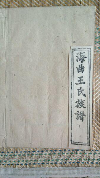 山东日照朱家窑王氏家谱看过来图片