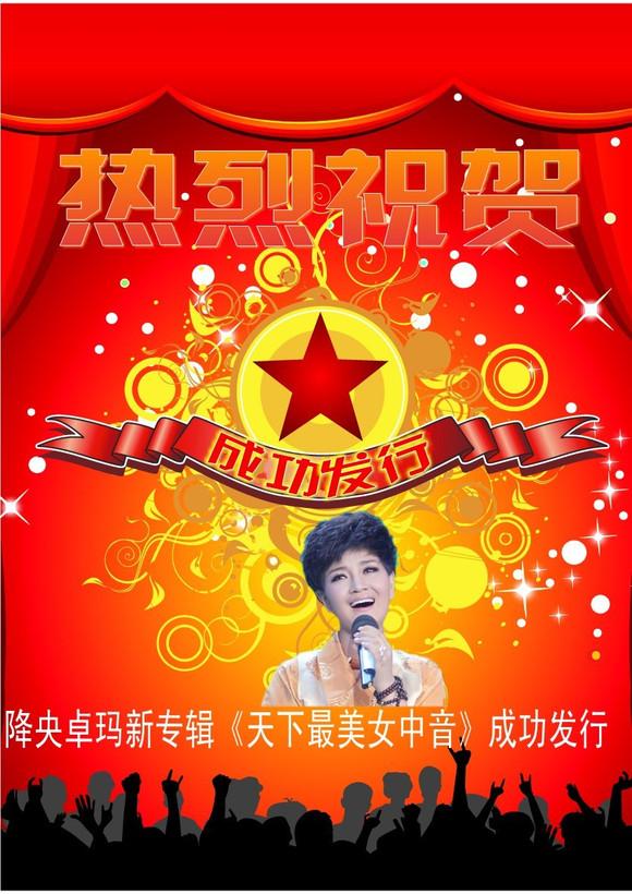 【藏乡妙音】降央卓玛的新专辑今天发行了图片