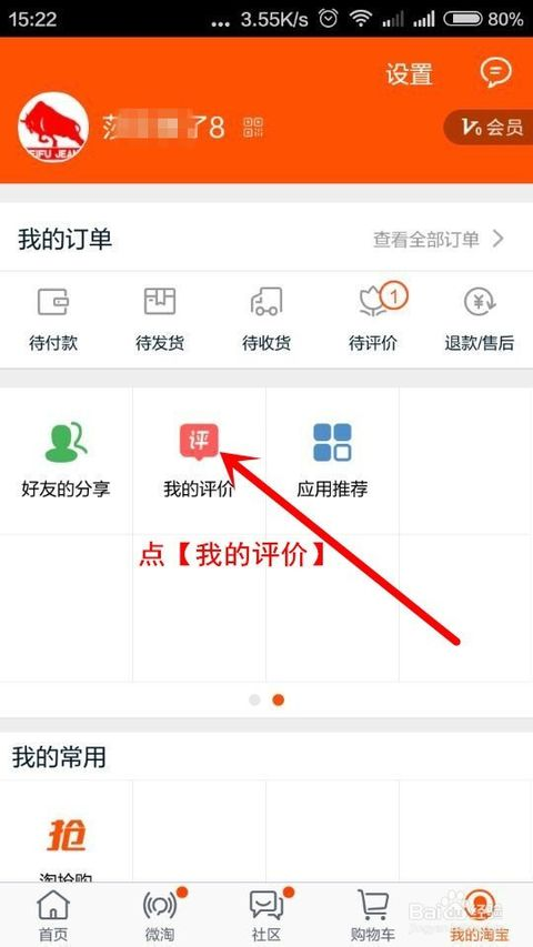 淘宝网如何在手机和电脑上修改中差评图片