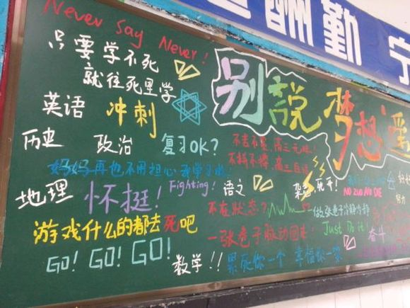 高考百日冲刺手抄报_高考百日冲刺手抄报分享展示