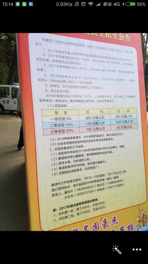 团风学校和黄州区一中复读哪个高中好?2017届复读生考高中语文赤壁赋图片