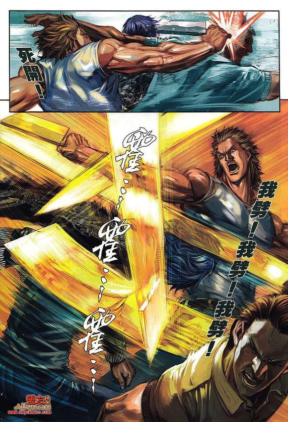 【城寨九龙2】第七期红透半边天(内置漫画)all译文克劳德图片