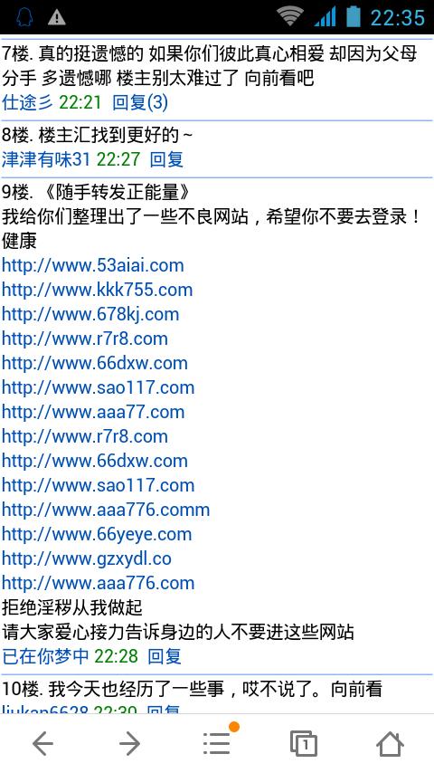 谁有那个网址草逼_求最新黄色网址_求一个网站你懂的网站_谁有那个网站给一个_求最新