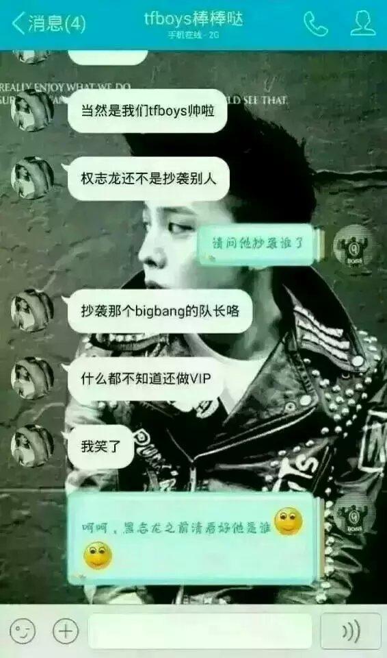 权志龙抄袭bigbang队长图片高清图片