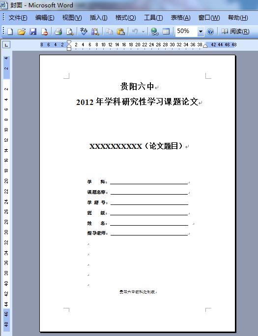 论文封面 论文封面模板 论文封面格式
