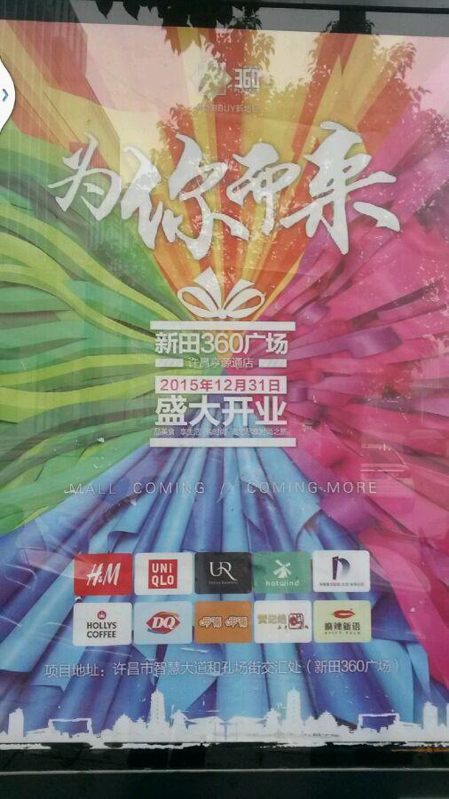 许昌360广场地址