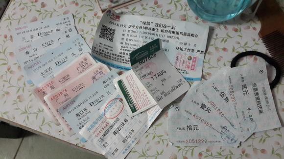 最后的最后——这一路的车票,门票,机票,还有没用的退票发票.