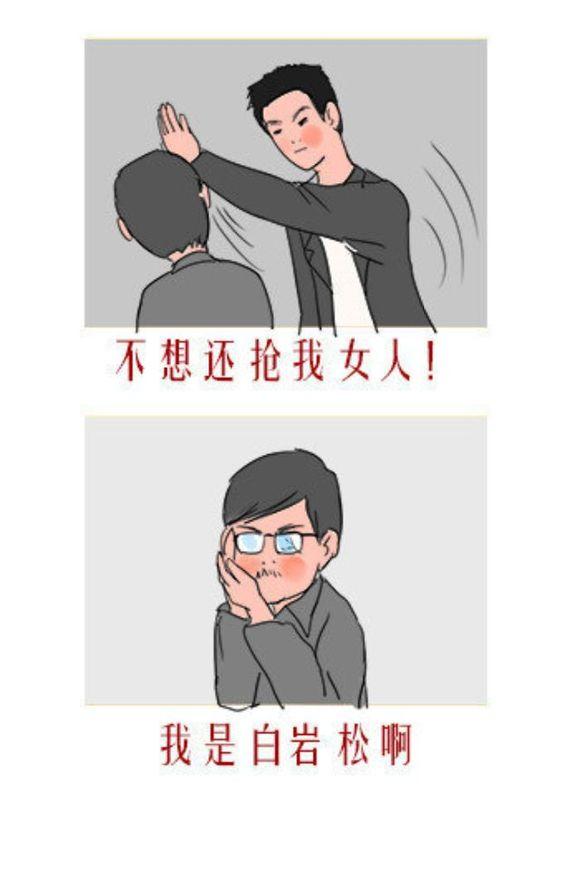 扇嘴巴子的表情分享展示图片