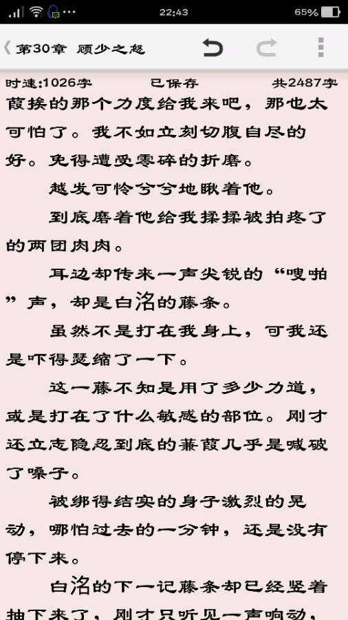 【潇湘溪苑】【原创】莫忘子衿(耽美训诫,甜虐参半)