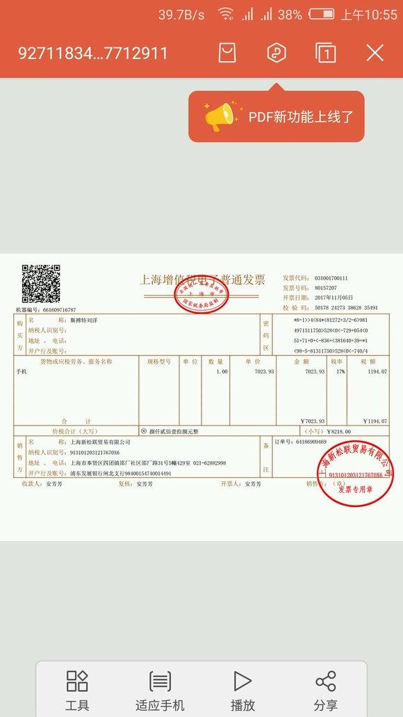 电子发票这个样子的  貌似是增值税发票?
