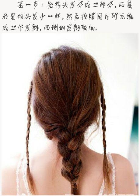 * 教mm们各种扎头发图片