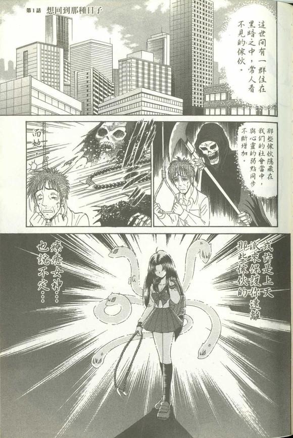 灵媒师东名ascension 第1卷 第1话 台版扫图