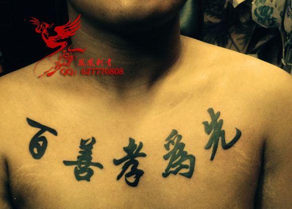百善孝为先纹身手稿分享展示图片图片