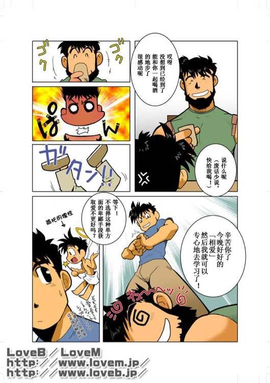 中田春平漫画资源