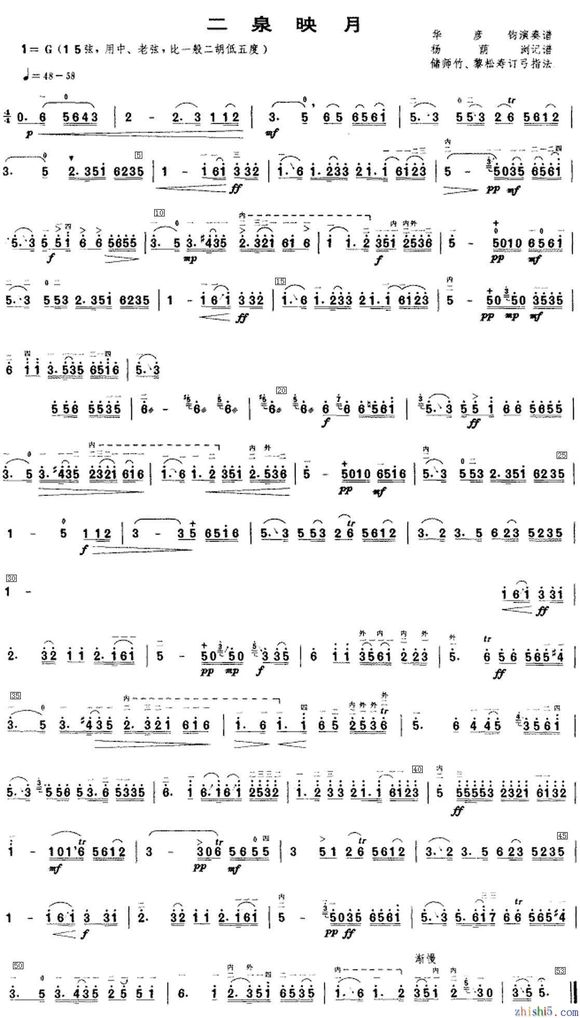 最动听的二胡独奏《二泉映月》(朱昌耀演奏)图片