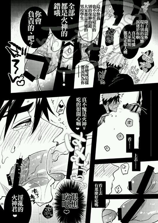 黄濑凉太x路人漫画