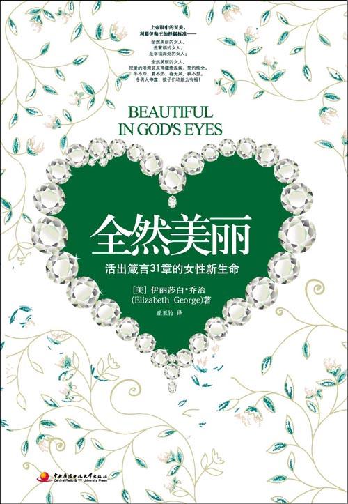 【资源】2011年女性励志类书籍排行榜图片