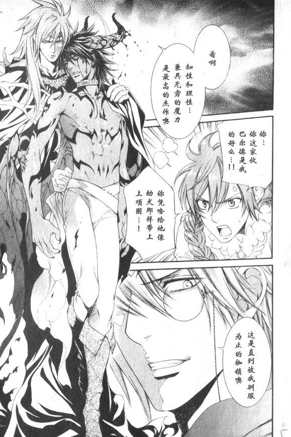 【自汉化】绯红色的魔咒 第51话 更新7p