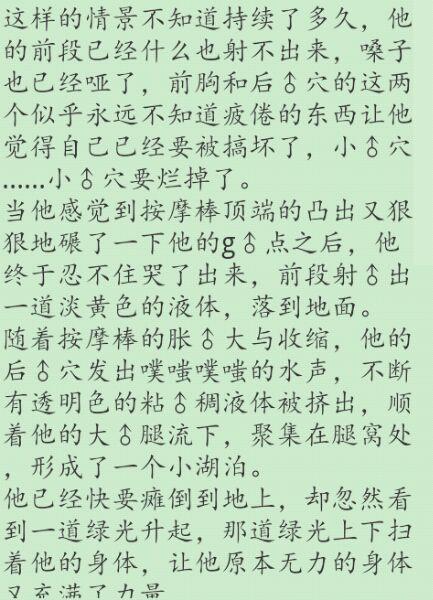 【原创】《〔短篇,道具,肉〕手机》by陌寒沙