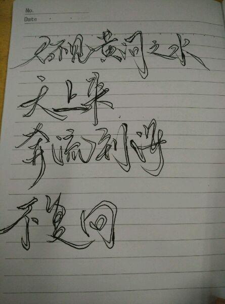 萧的笔画顺序-字有哪些 手的笔顺是怎么写的 怎么写一手漂亮的字