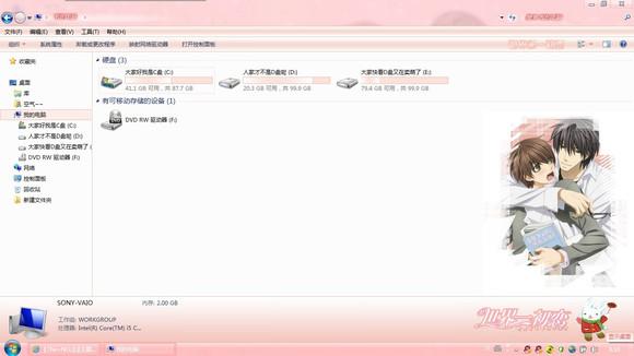 回复:【the no.①┃主题】世界第一初恋 win7主题 粉色系图片