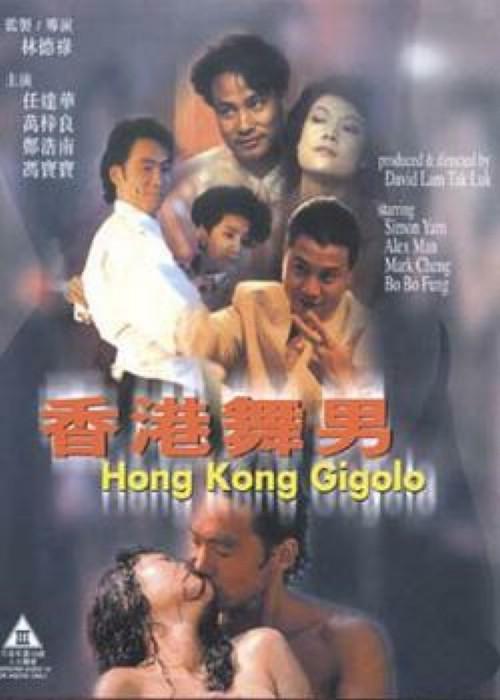 经典香港电影,此帖纪念下多年来我所下载的香港电影告密者电影迅雷喜欢2009图片