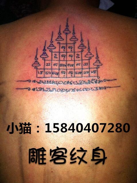 九塔幸运符:佛祖眷顾的九塔状佛经,特别的庇佑保护,防意外,保护一生图片