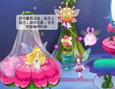 [小花仙][话剧]公主恋爱记
