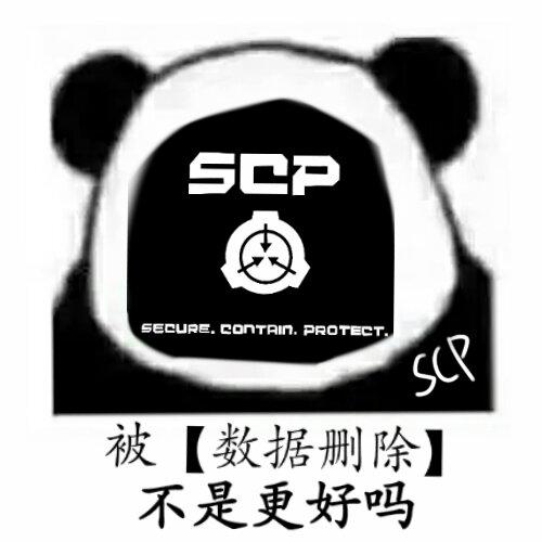 回复:【图楼】一堆关于scp基金会的表情包图片