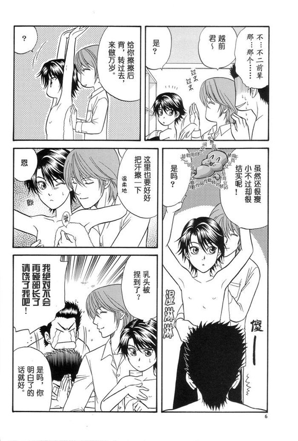 网王同人漫画