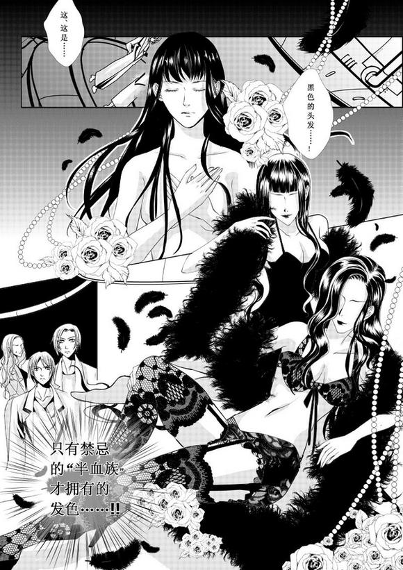 【分享】女性向国漫《血族传说》妖舟x砚七 更新ing!重发