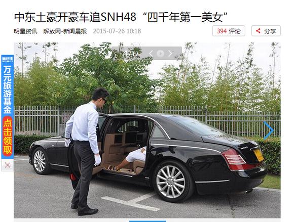 中东土豪开豪车追snh48四千年第一美女