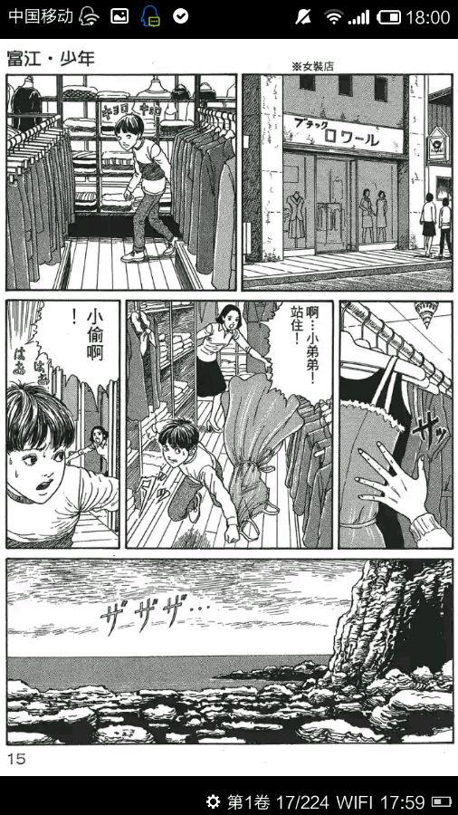 【漫画】富江