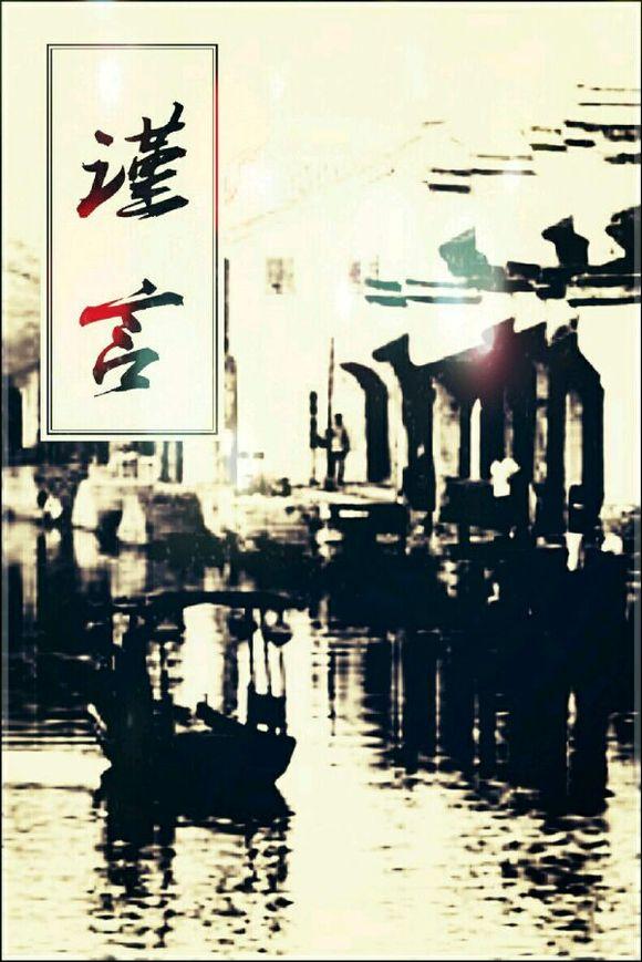 【图片】封面 《谨言》 自制【来自远方作者吧】_百度