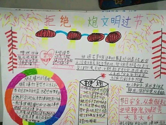"""共度文明绿色春节 """"倡议书;通过国旗下演讲,手抄报,主题班队会,致家长图片"""