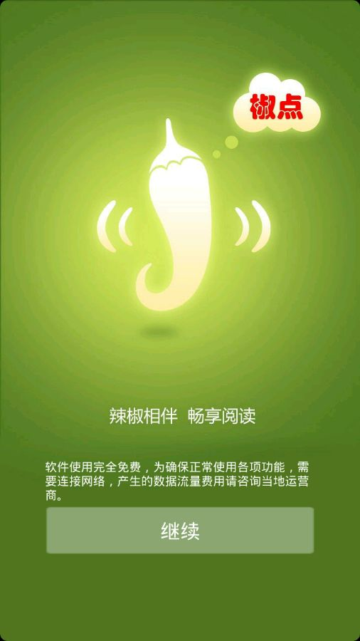 红辣椒青春版刷机包_【06-21 分享】红辣椒青春版到货.开箱.
