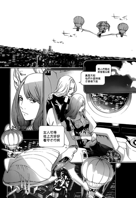 【沉睡の森林】【飞轮少年】最终话——大家都拥有翅膀图片
