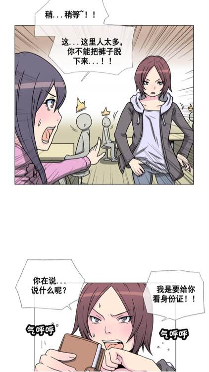 丑男变美女看漫画 李毅吧