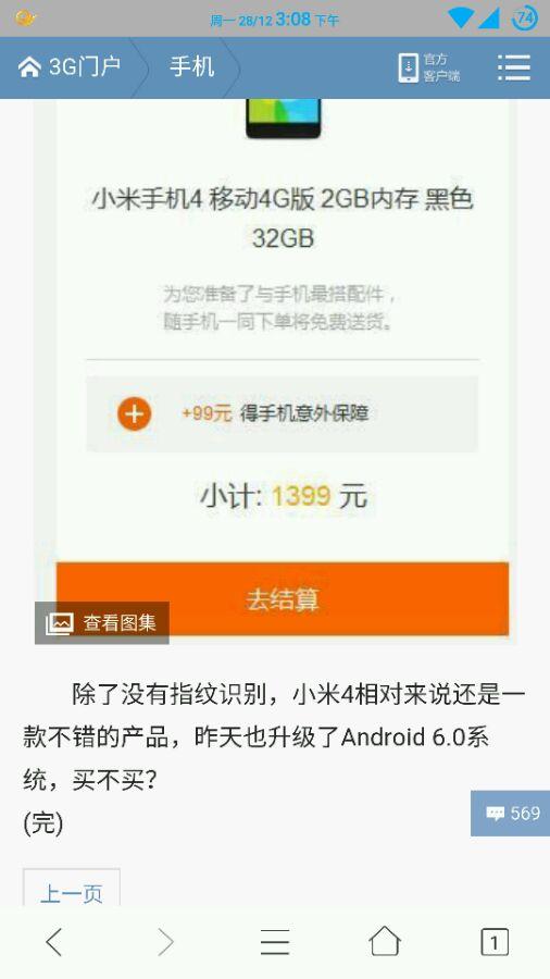 小米4已经安卓6.0了?
