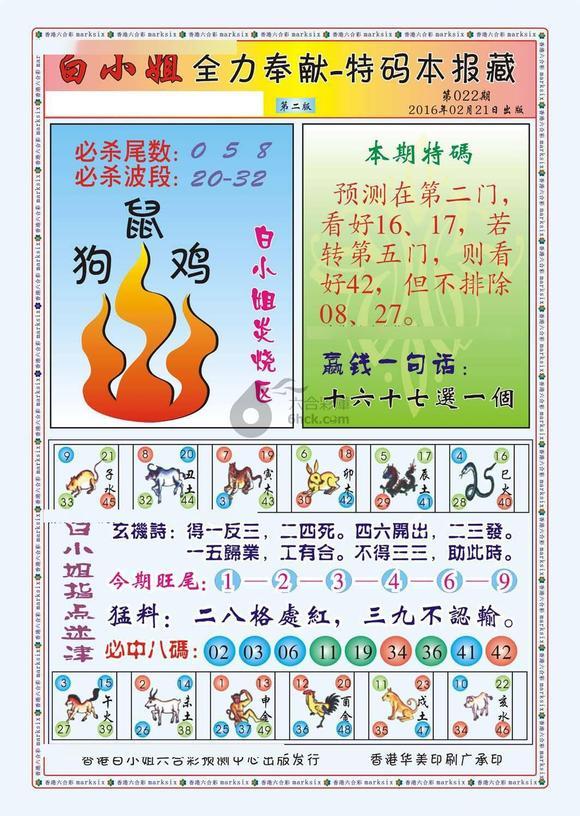 六合宝典2016第022期白小姐救世民