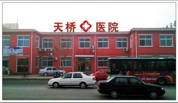 天津静海天桥医院