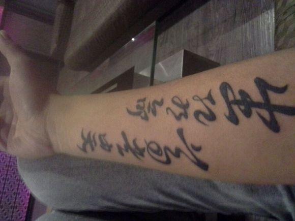 我命由我不由天纹身 简单满背纹身 生 由命富贵在天英文图片