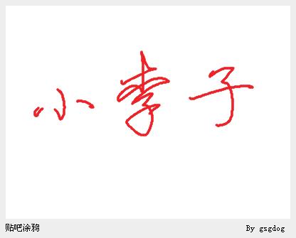 李字怎么写好看?图片