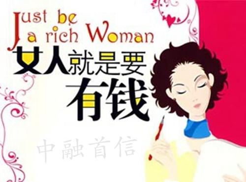 通过女神理财经历看女性投资理财应该怎么办?