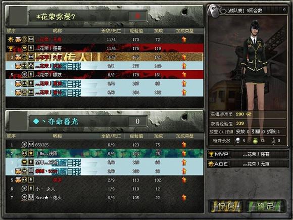 找个英文加中文的cf战队名字好听好看,最好自己游戏名字可以一样